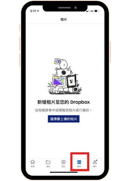 Dropbox自動備份 圖2