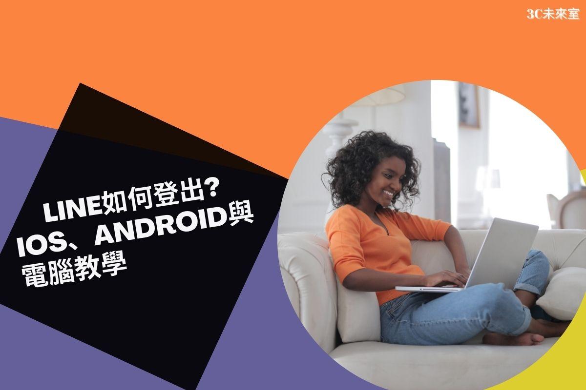 LINE如何登出 IOS、Android與電腦教學封面