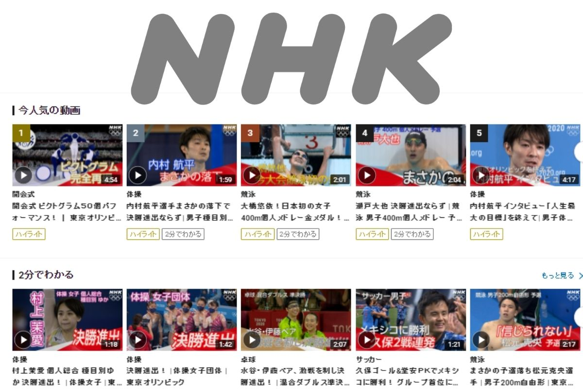 NHK 奧運轉播