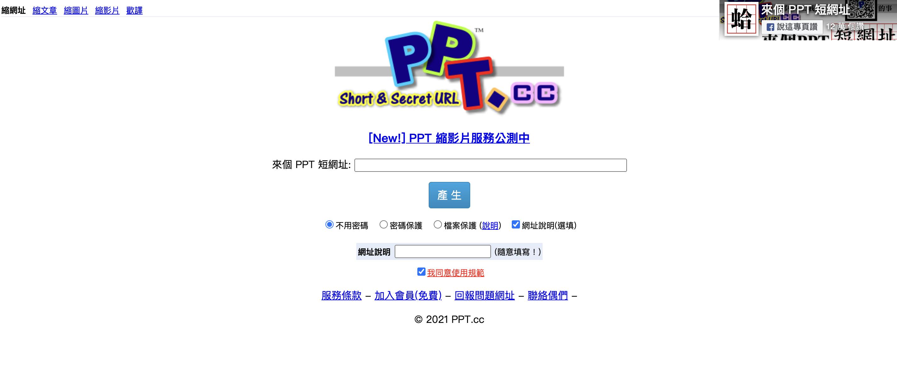 PTT縮網址