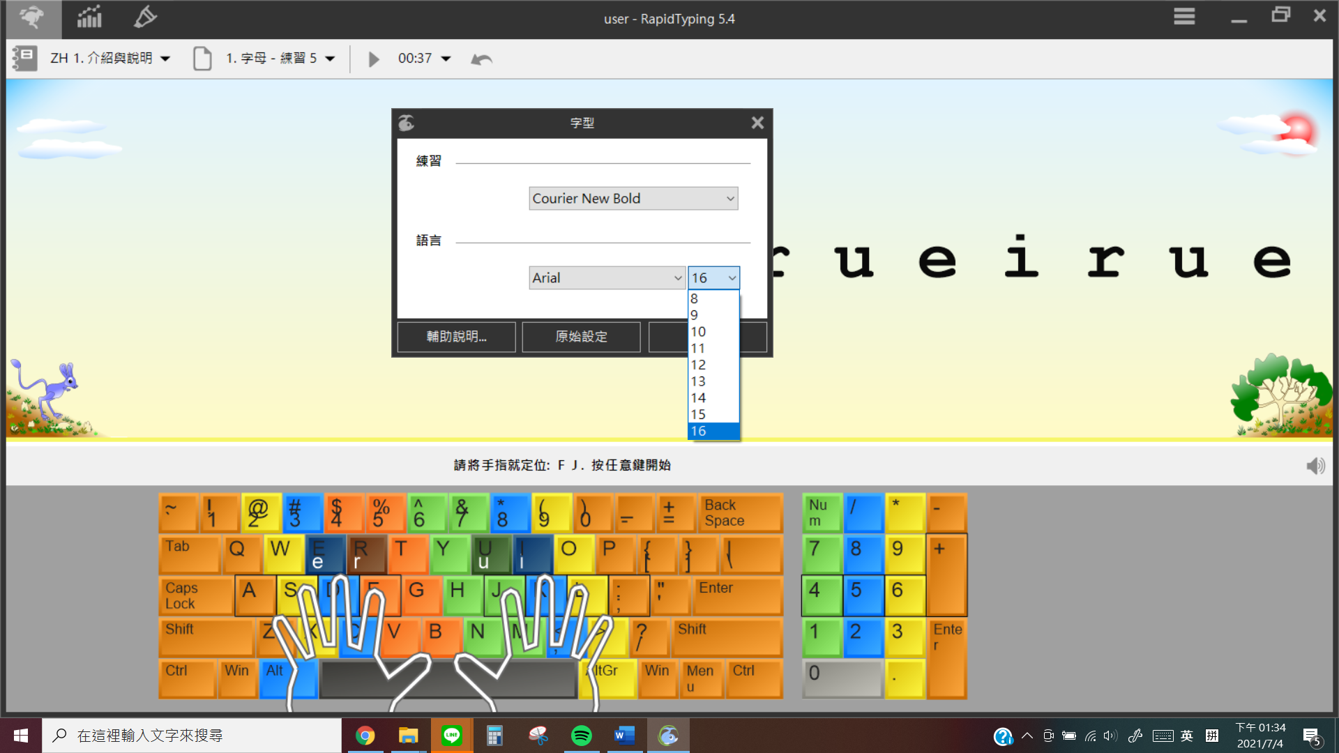 Rapid Typing Tutor 圖3