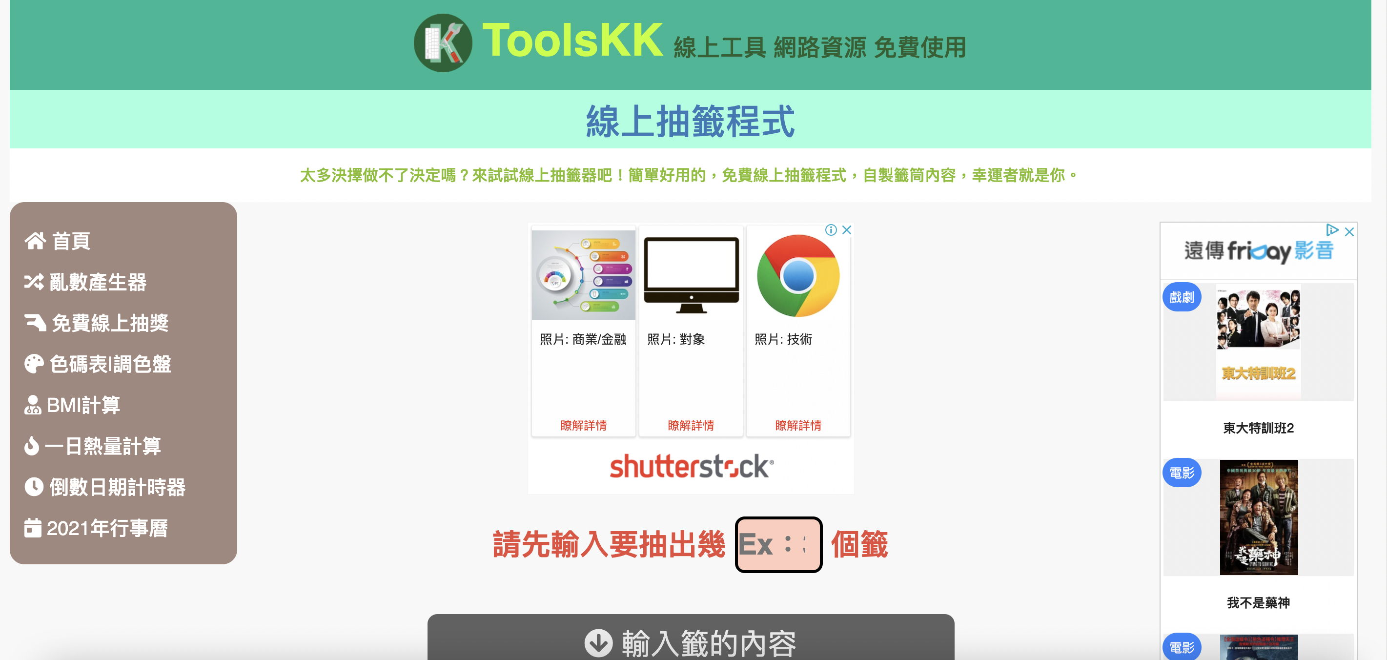 ToolsKK