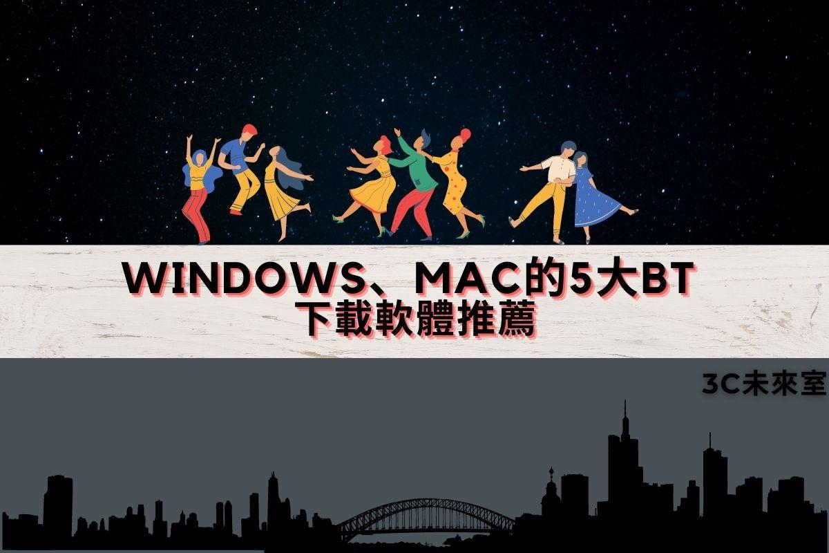 Windows、Mac的5大BT 下載軟體推薦封面