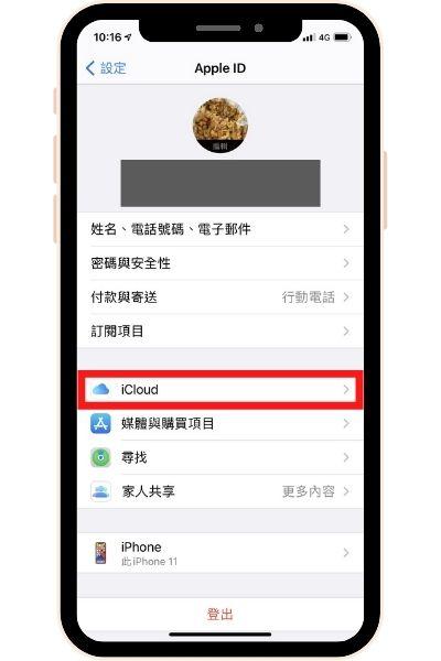 iCloud 備份 圖二