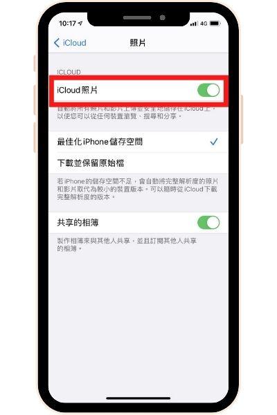 iCloud 備份 圖四