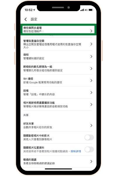 iPhone中本來就有安裝 Google相簿 圖二
