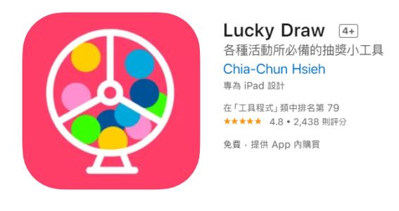 Lucky Draw線上抽獎