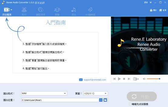 Renee Audio Tool 轉換操作 圖1