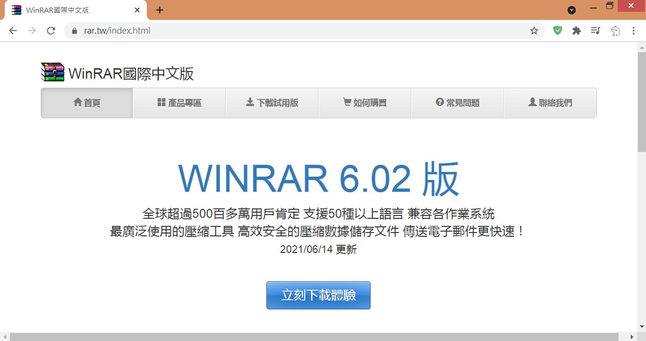 WinRAR 圖1