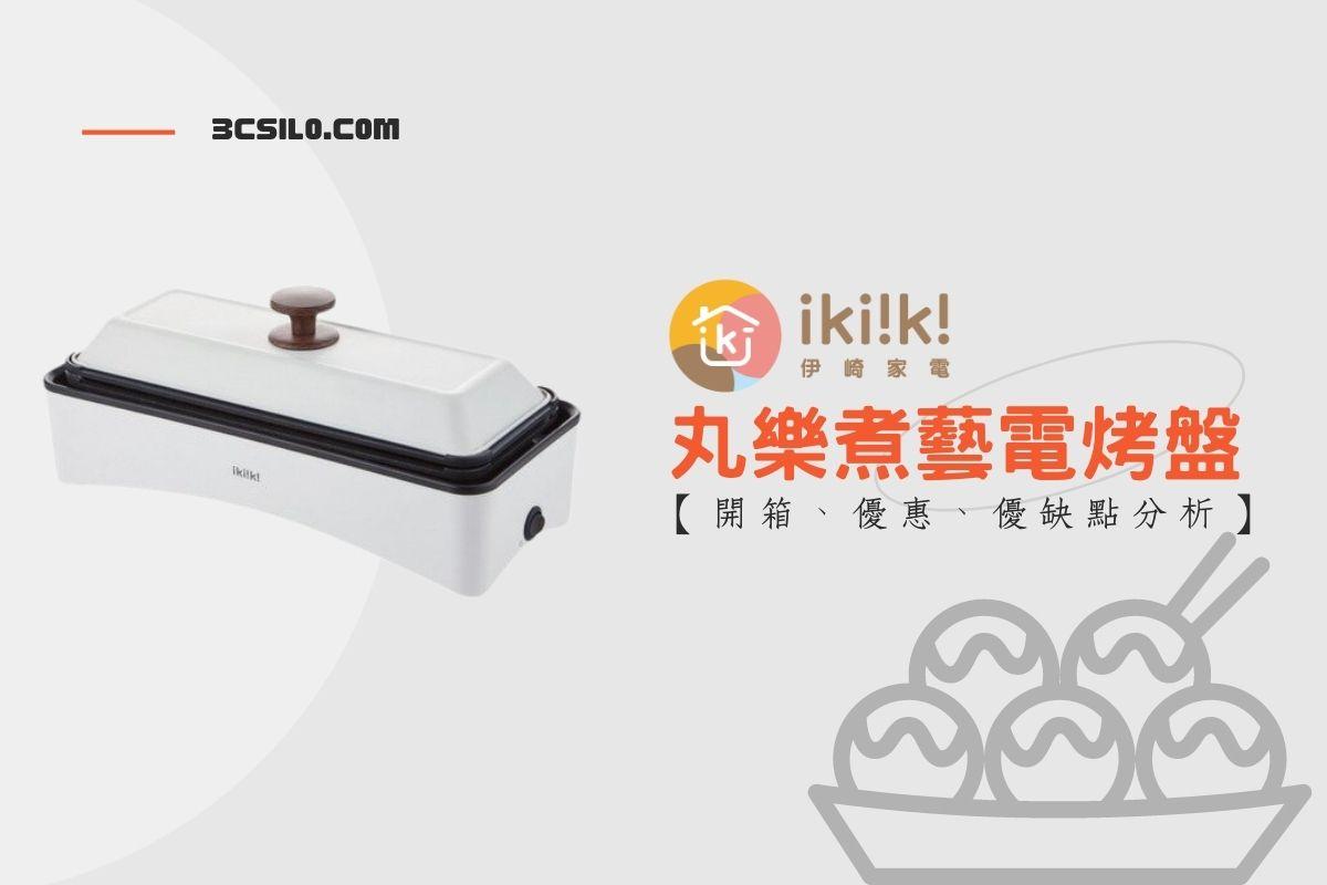 伊崎電烤盤