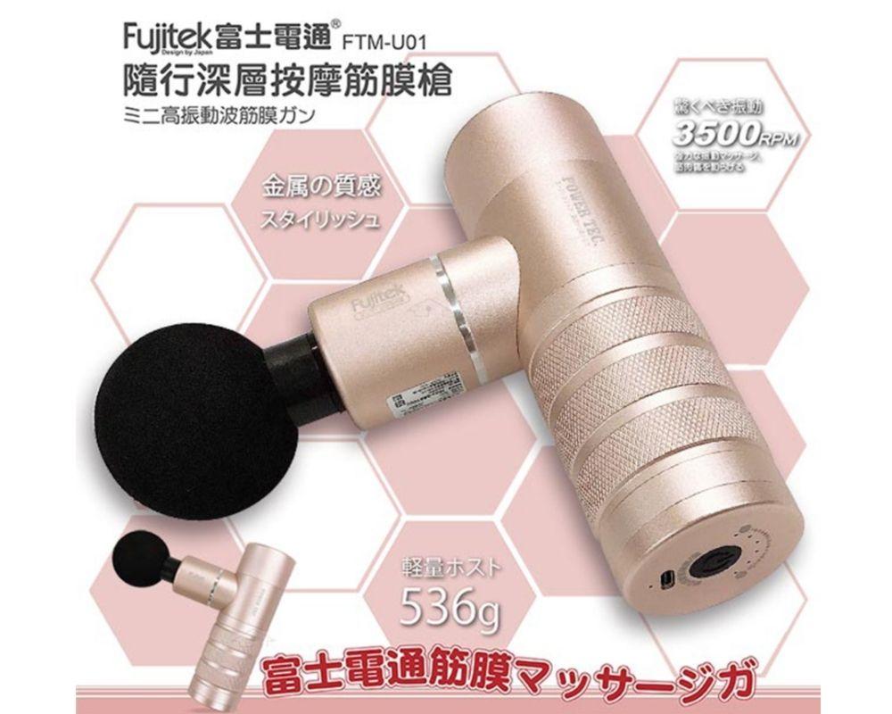 Fujitek 筋膜槍