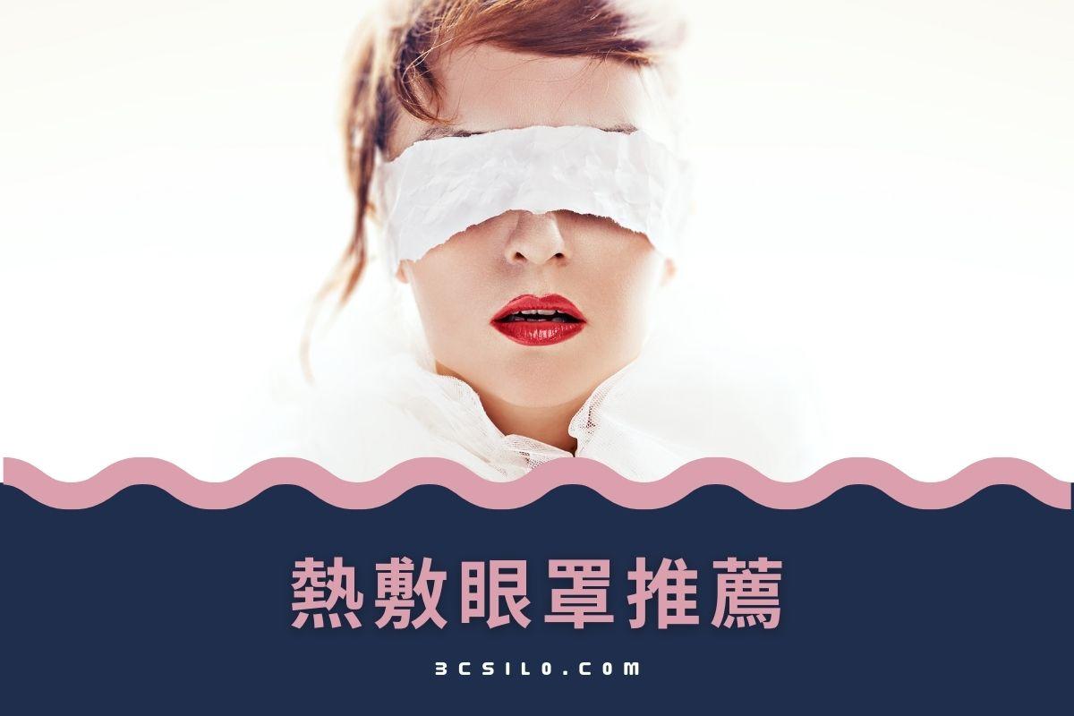 熱敷眼罩推薦