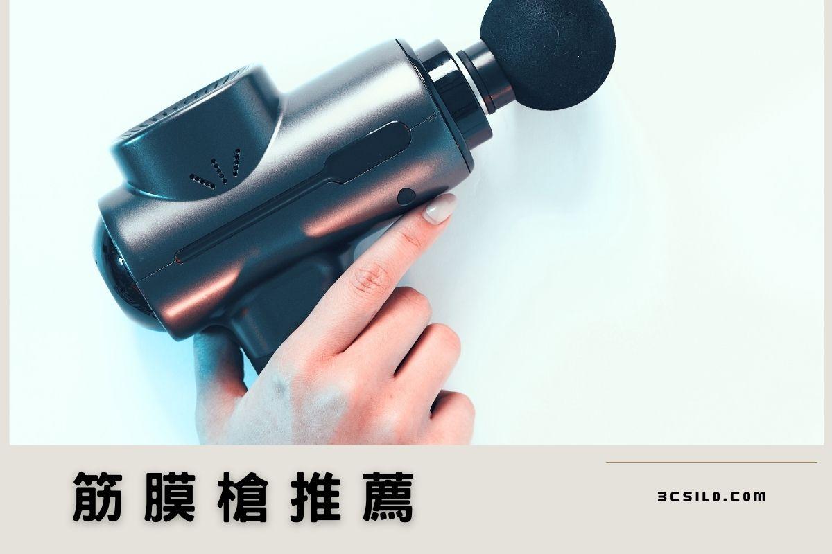 筋膜槍推薦