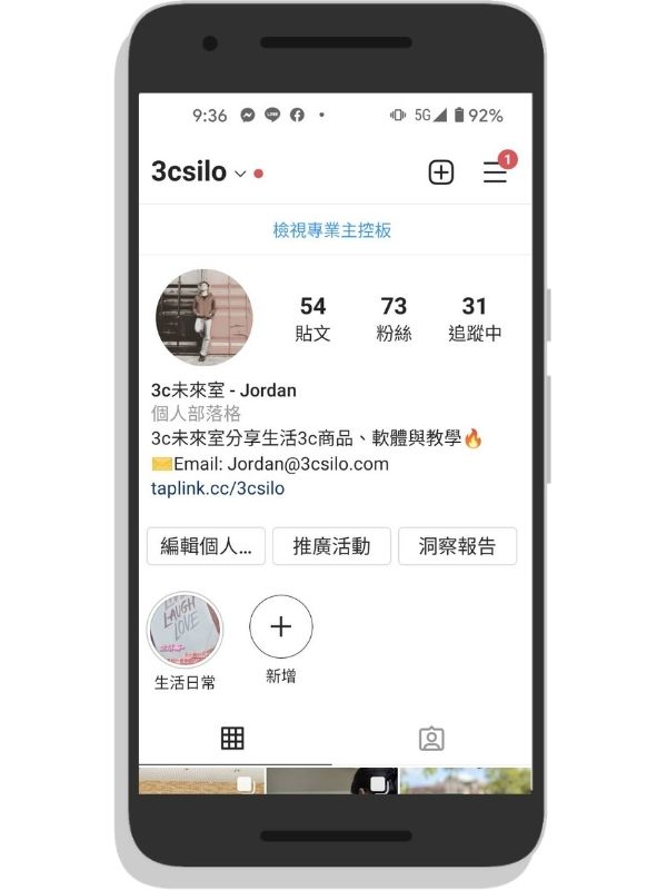 IG變黑色版面Android教學-個人主頁