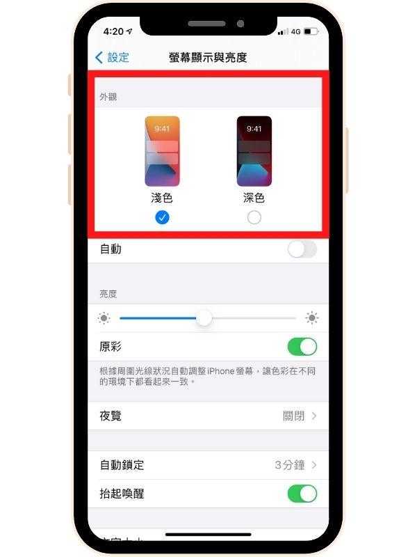 IG變黑色版面iphone教學-螢幕顯示與亮度調整