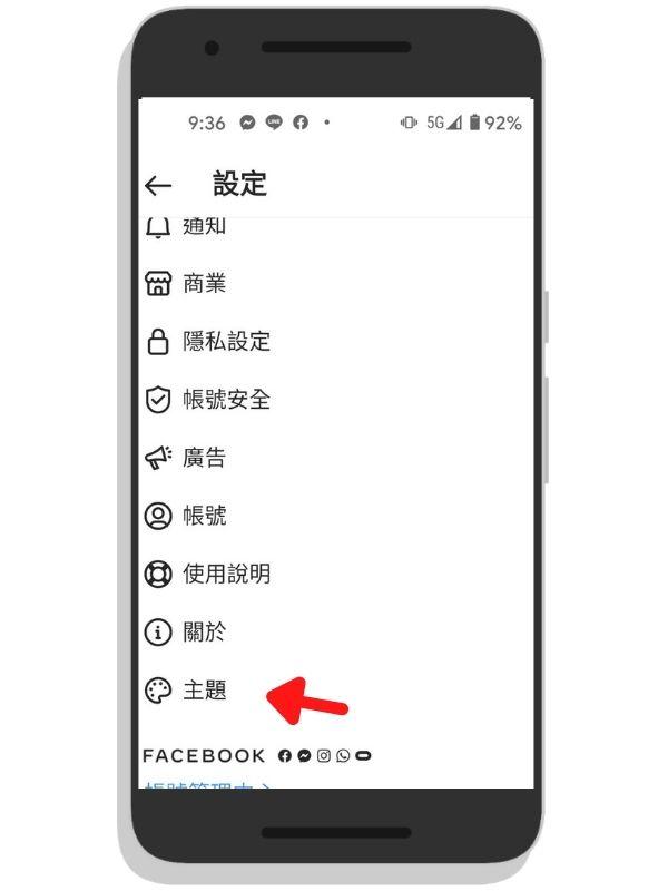 IG變黑色版面Android教學-選擇主題