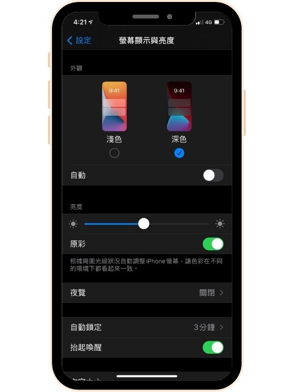 IG變黑色版面iphone教學-選擇深色