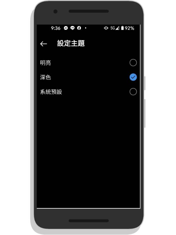 IG變黑色版面Android教學-主題設定