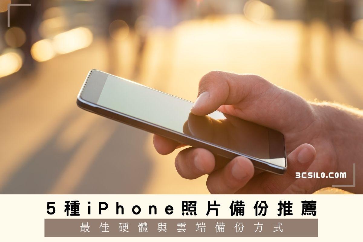 5種iPhone照片備份推薦