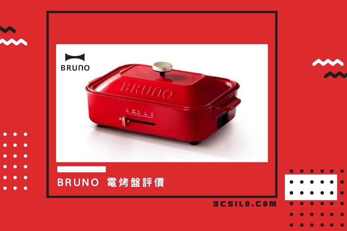 BRUNO電烤盤評價