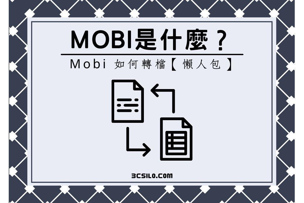 MOBI 是什麼?
