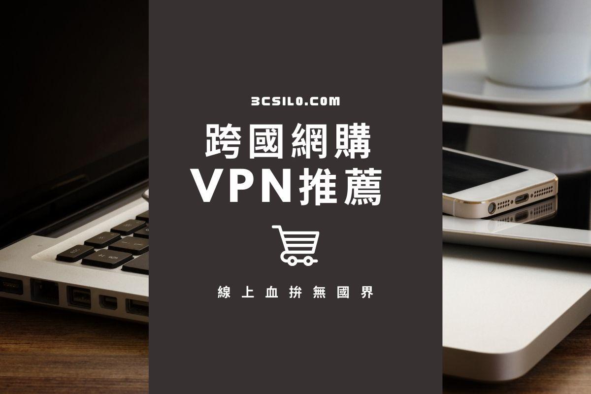 跨國網購 VPN推薦