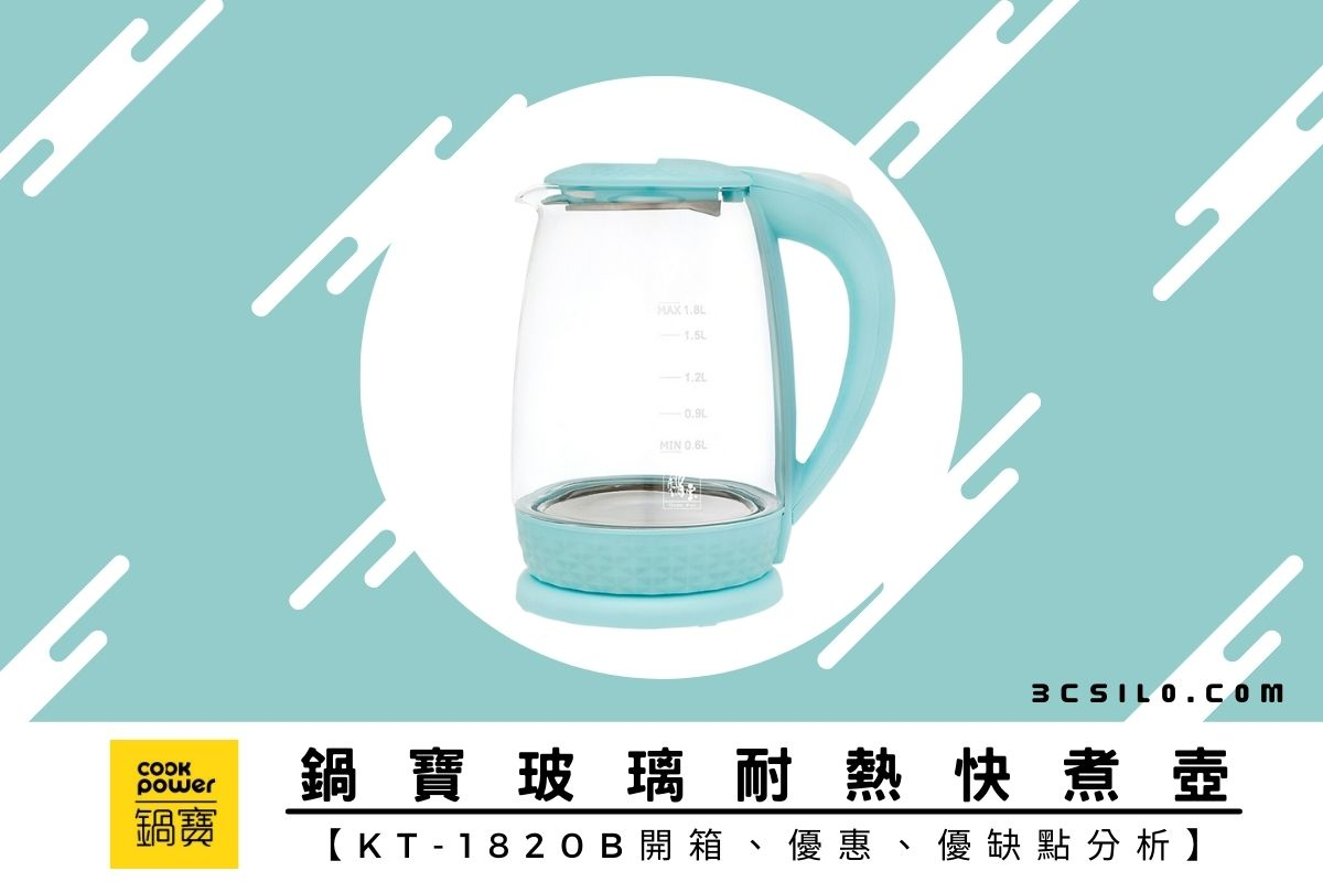 鍋寶玻璃快煮壺KT-1820B