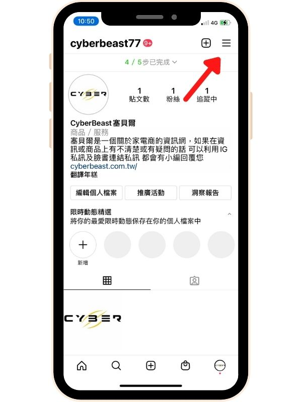 IG 限時動態隱藏或摯友功能-開啟個人版面