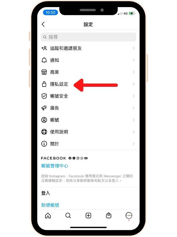IG 限時動態隱藏或摯友功能-開啟隱私設定