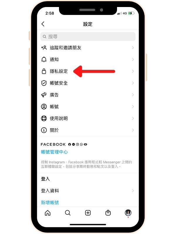IG 不公開帳號 教學篇-隱私設定