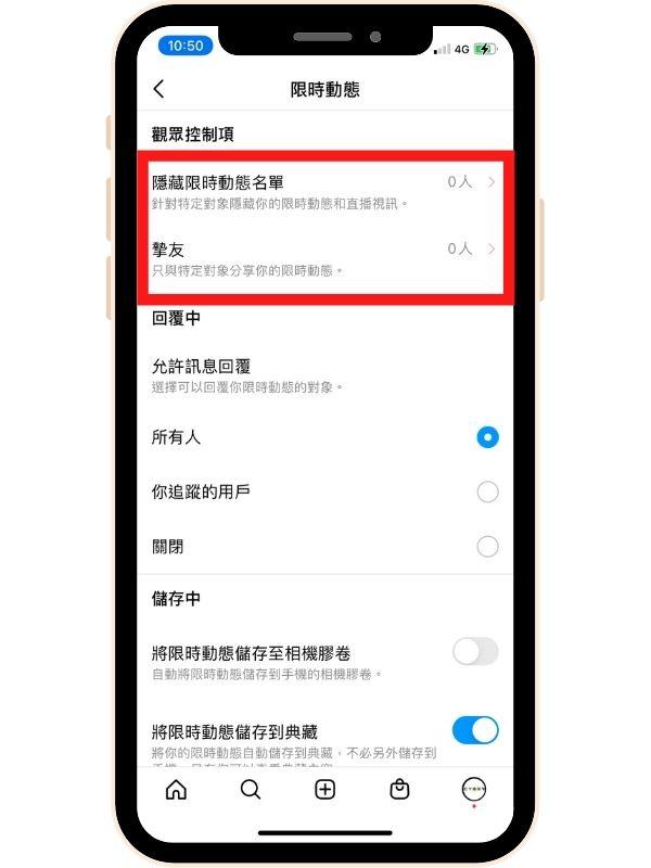 IG 限時動態隱藏或摯友功能-設定限時動態名單