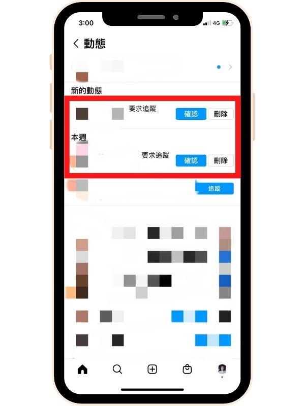 IG 不公開帳號 教學篇-確認追蹤