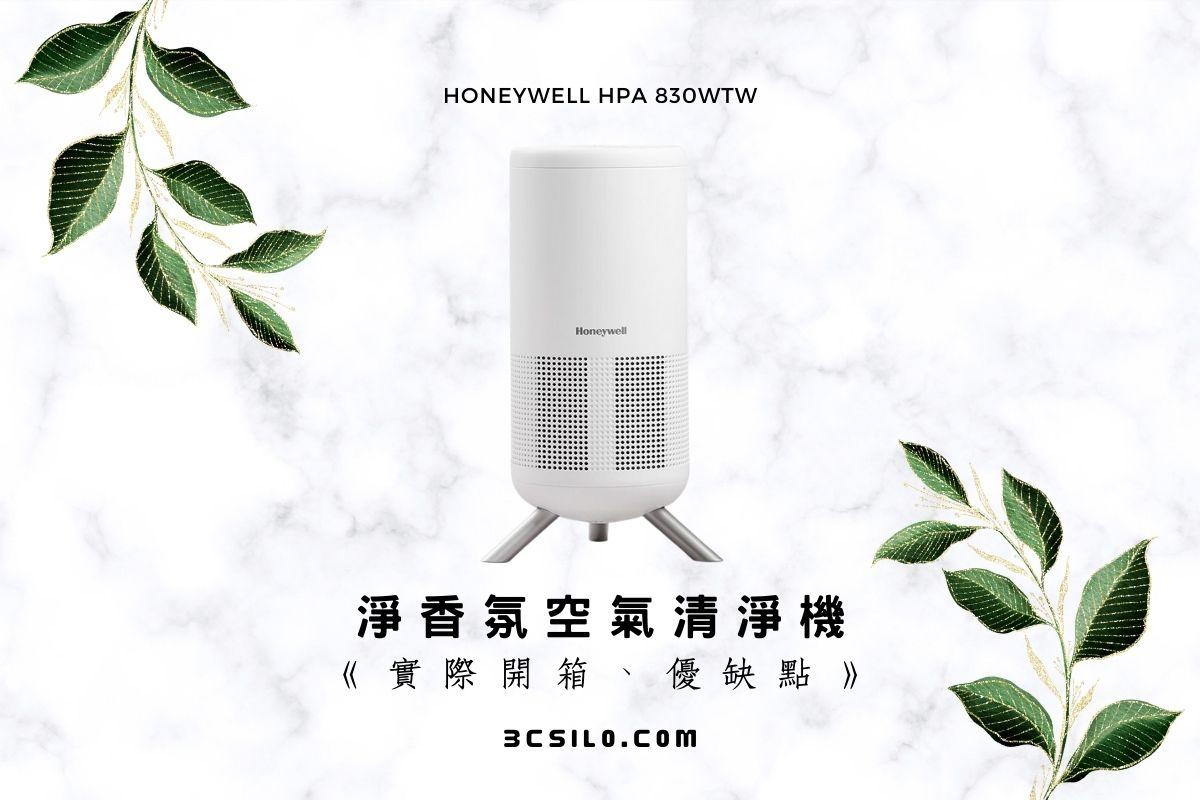 Honeywell HPA 830 淨香氛空氣清淨機 開箱