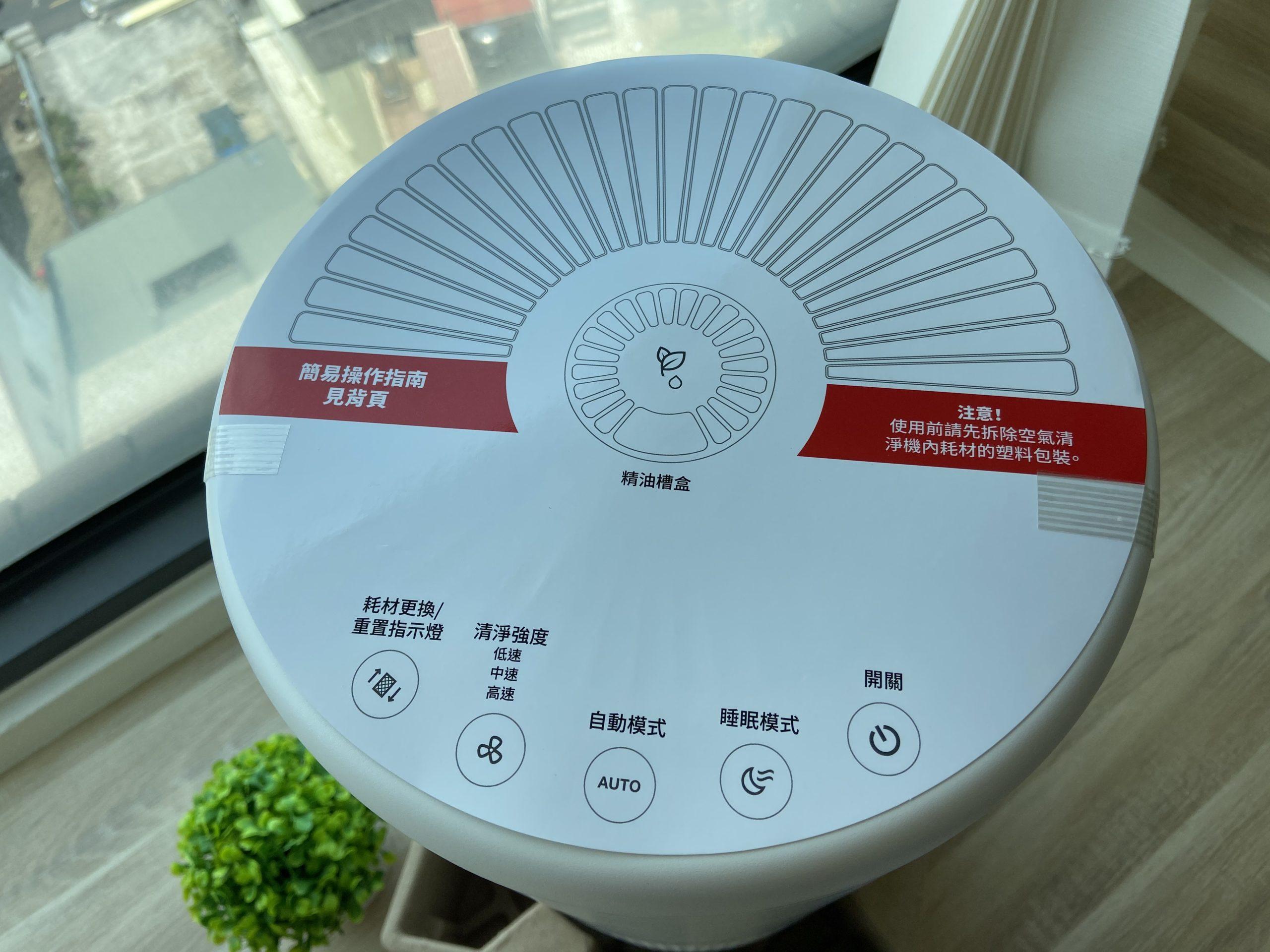 Honeywell HPA 830 淨香氛空氣清淨機 機身介紹 圖1