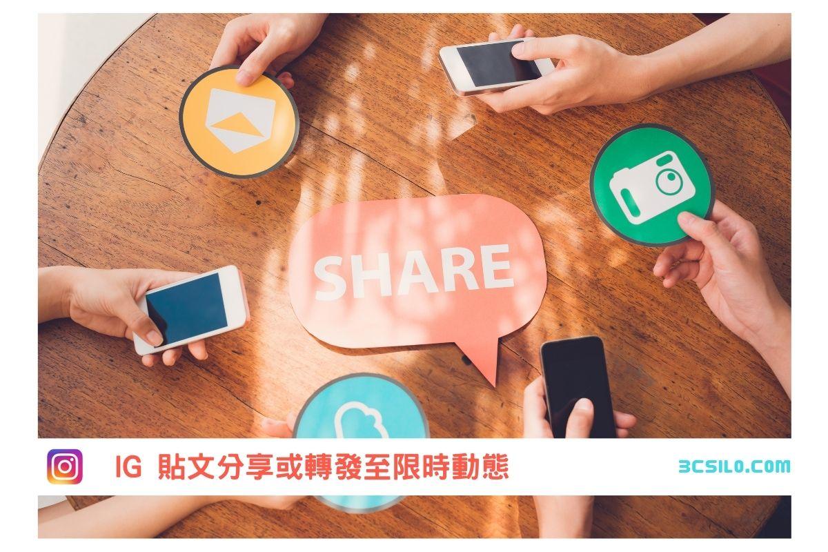 IG 貼文分享或轉發至限時動態