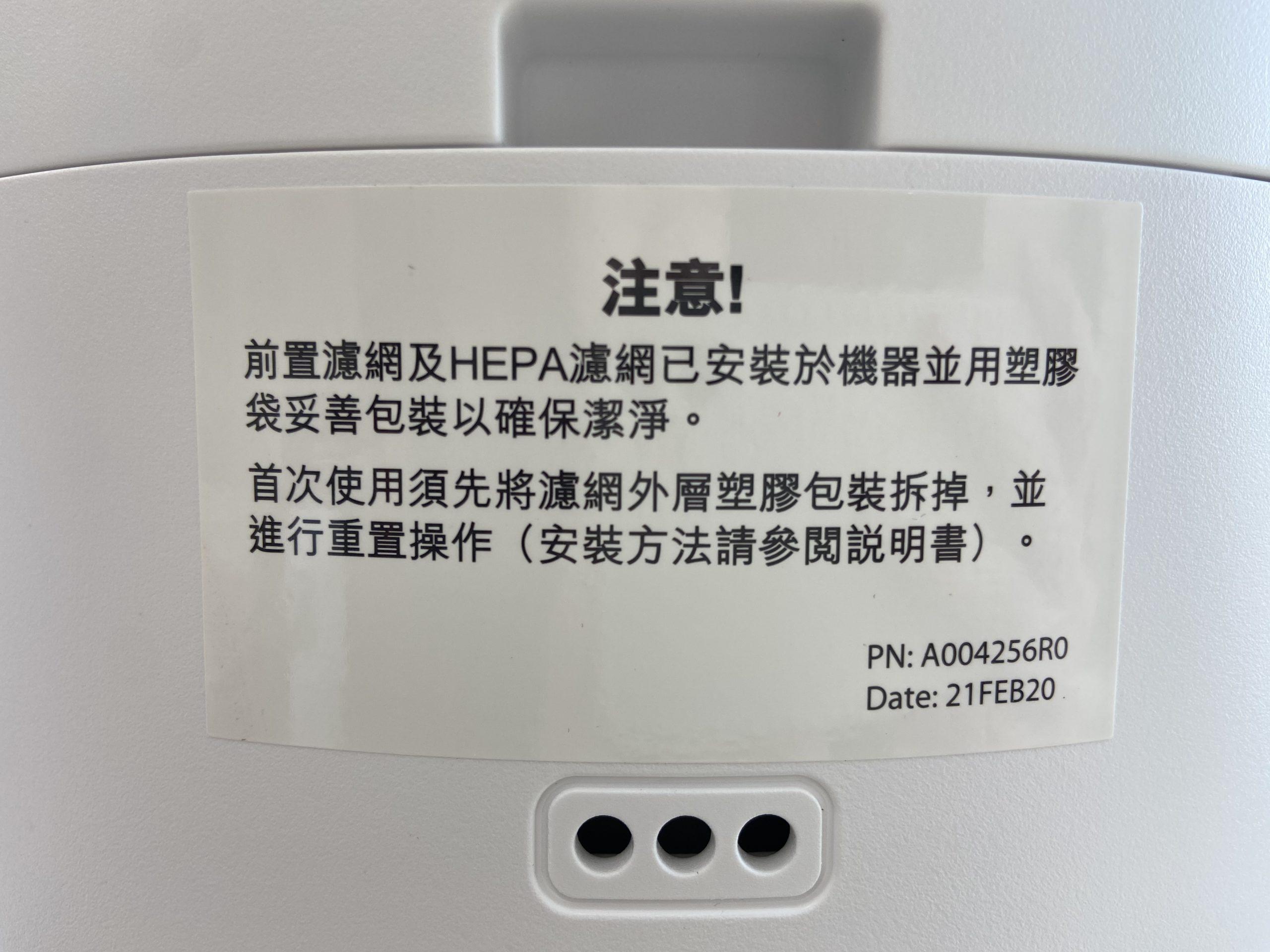 Honeywell HPA 830 淨香氛空氣清淨機 網格罩 注意事項