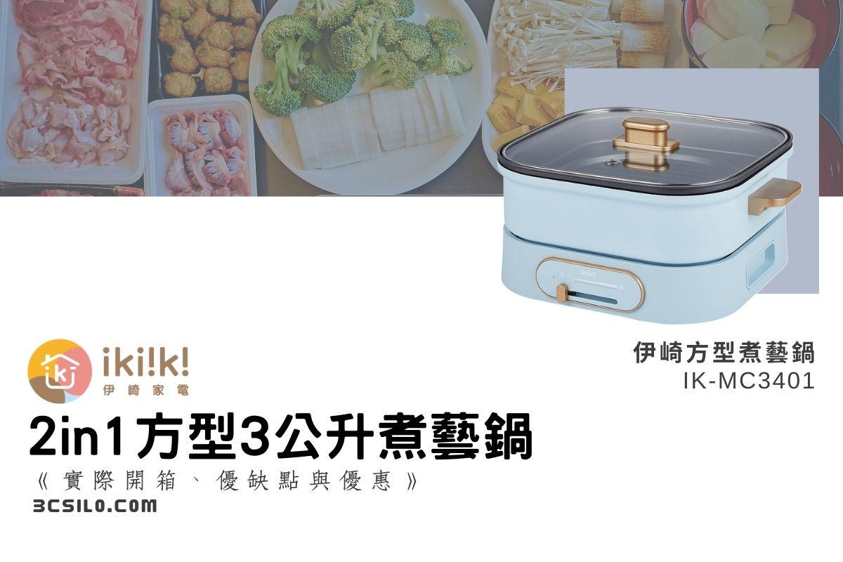 Ikiiki伊崎2in1方型3公升煮藝鍋(IK-MC3401)開箱