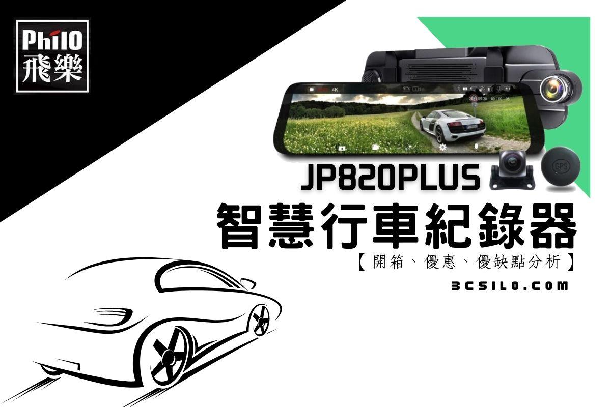 飛樂 JP820PLUS 智慧型行車紀錄器