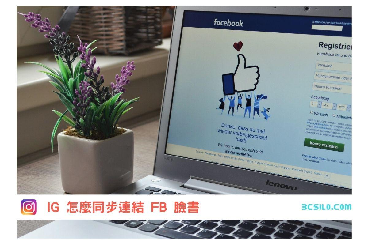 iG 怎麼同步連結 FB臉書
