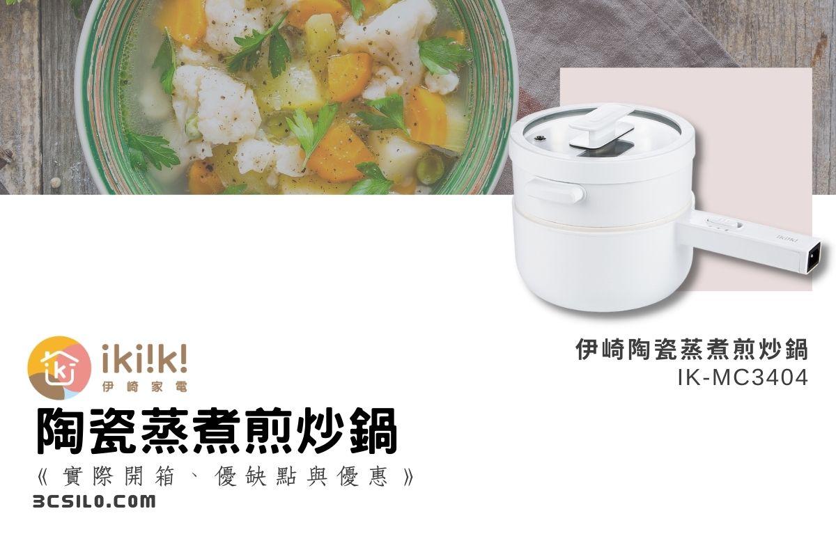 伊崎陶瓷蒸煮煎炒鍋