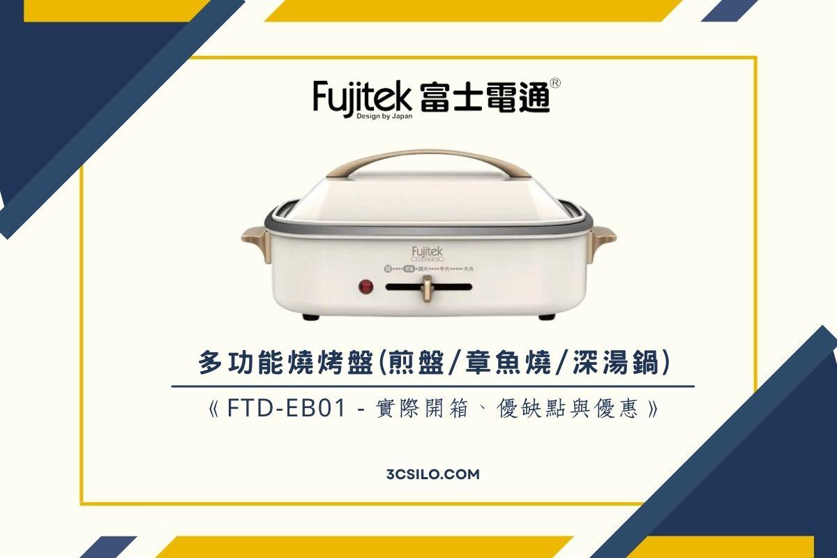 富士電通 多功能燒烤盤
